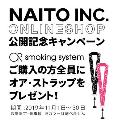 NAITO INC. オンラインショップ公開記念キャンペーン