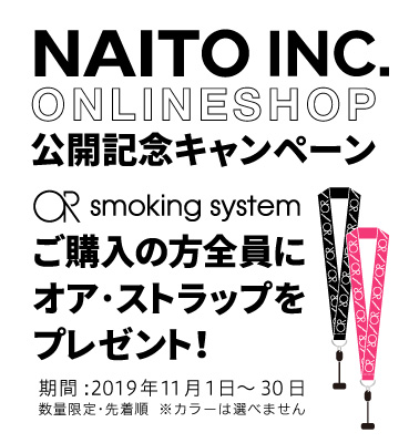 「OR smoking system オリジナルストラップ」プレゼント!